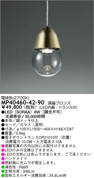 MP40460-42-90 マックスレイ SORAA LED MODULE コード吊ペンダント [LED電球色]