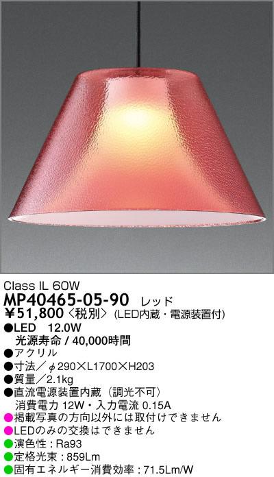 MP40465-05-90 マックスレイ Jusi PENDANT コード吊ペンダント [LED電球色][レッド]