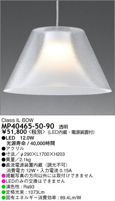 MP40465-50-90 マックスレイ Jusi PENDANT コード吊ペンダント [LED電球色][クリア]