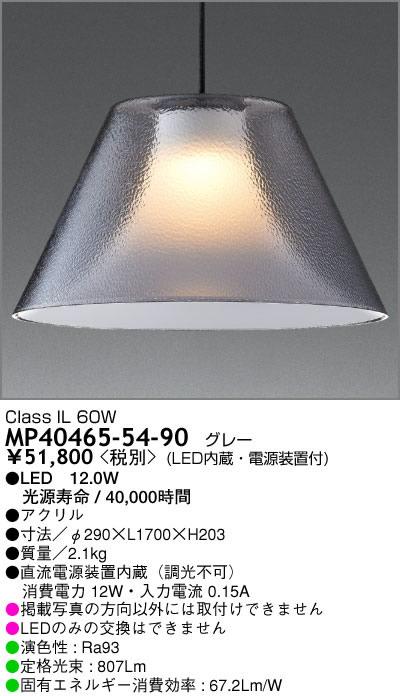 MP40465-54-90 マックスレイ Jusi PENDANT コード吊ペンダント [LED電球色][グレー]