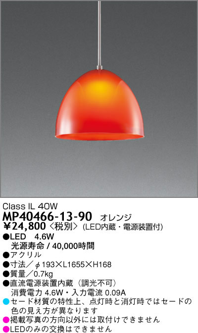 MP40466-13-90 マックスレイ Jusi PENDANT コード吊ペンダント [LED電球色][オレンジ]