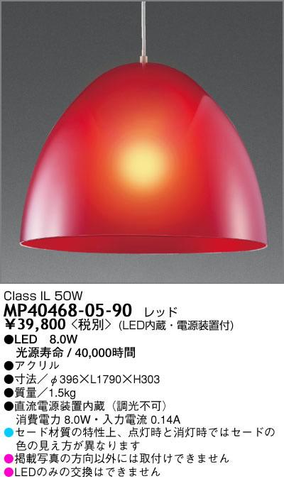 MP40468-05-90 マックスレイ Jusi PENDANT コード吊ペンダント [LED電球色][レッド]