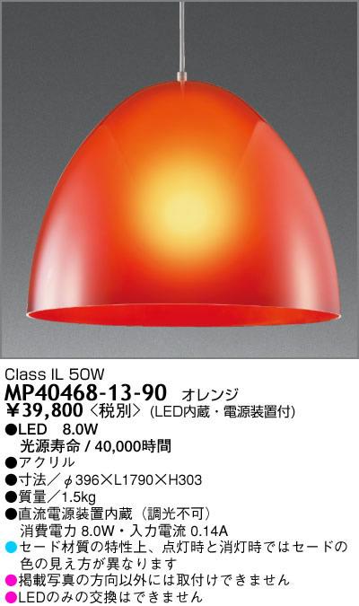 MP40468-13-90 マックスレイ Jusi PENDANT コード吊ペンダント [LED電球色][オレンジ]