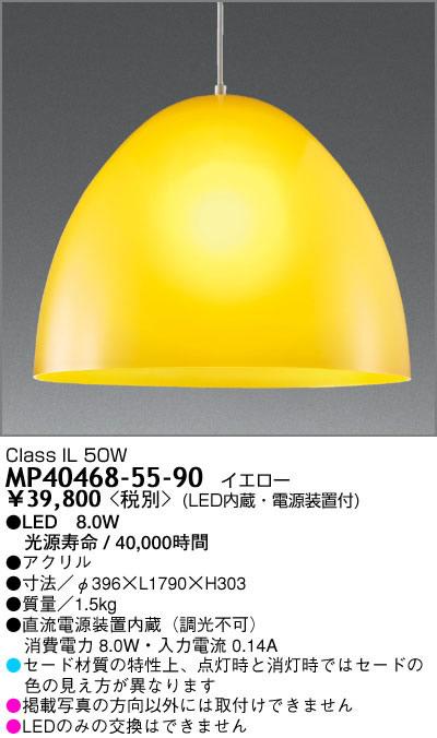 MP40468-55-90 マックスレイ Jusi PENDANT コード吊ペンダント [LED電球色][イエロー]