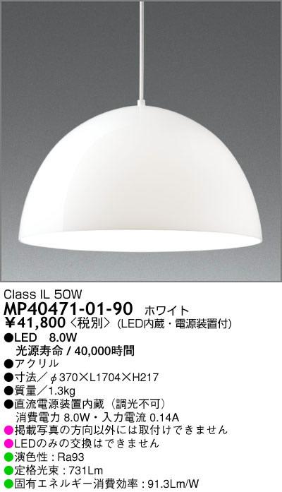 MP40471-01-90 マックスレイ Jusi PENDANT コード(ホワイト)吊ペンダント [LED電球色][ホワイト]