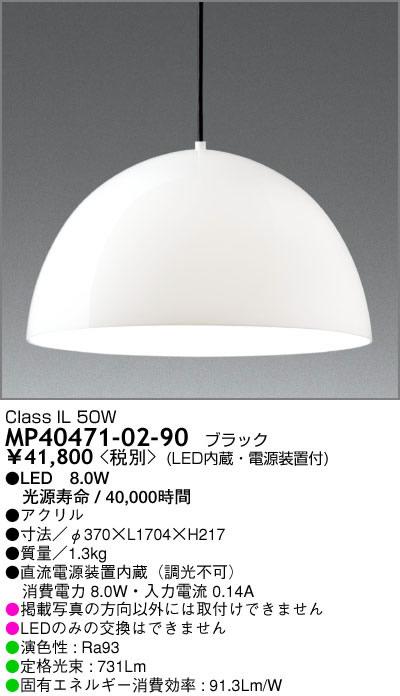 MP40471-02-90 マックスレイ Jusi PENDANT コード(ブラック)吊ペンダント [LED電球色][ホワイト]