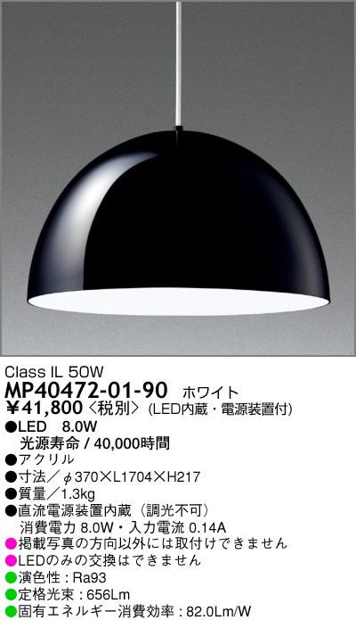 MP40472-01-90 マックスレイ Jusi PENDANT コード(ホワイト)吊ペンダント [LED電球色][ブラック]