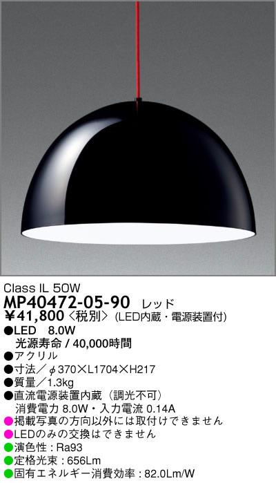 MP40472-05-90 マックスレイ Jusi PENDANT コード(レッド)吊ペンダント [LED電球色][ブラック]