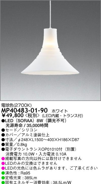 MP40483-01-90 マックスレイ SORAA LED MODULE シリコンセード コード吊ペンダント [LED電球色]