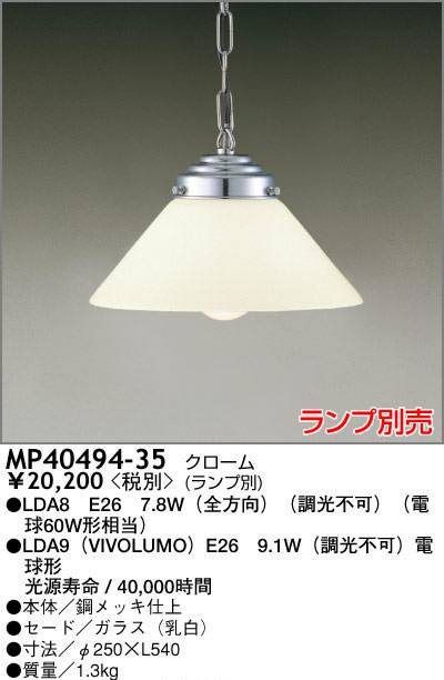 MP40494-35 マックスレイ NEW YORK LIGHT GALLERY チェーン吊ペンダント [E26][クローム]