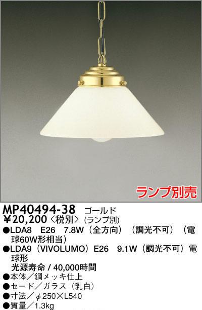MP40494-38 マックスレイ NEW YORK LIGHT GALLERY チェーン吊ペンダント [E26][ゴールド]