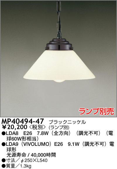 MP40494-47 マックスレイ NEW YORK LIGHT GALLERY チェーン吊ペンダント [E26][ブラックニッケル]