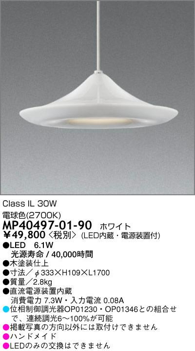MP40497-01-90 マックスレイ Wood PENDANT コード吊ペンダント [LED電球色][ホワイト]