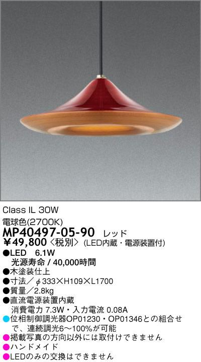 MP40497-05-90 マックスレイ Wood PENDANT コード吊ペンダント [LED電球色][レッド]