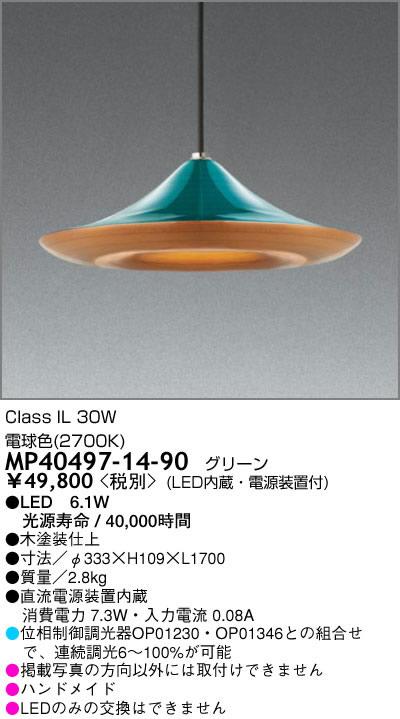 MP40497-14-90 マックスレイ Wood PENDANT コード吊ペンダント [LED電球色][グリーン]