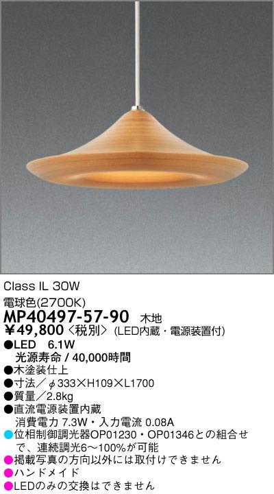 MP40497-57-90 マックスレイ Wood PENDANT コード吊ペンダント [LED電球色][木地]