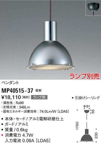 MP40515-37 マックスレイ ヴィンテージスタイル コード吊ペンダント [E26][アルミ電解]
