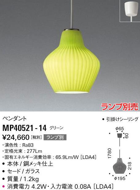 MP40521-14 マックスレイ ガラスセード コード吊ペンダント [E17][グリーン]