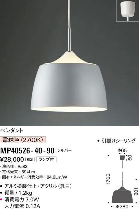 MP40526-40-90 マックスレイ アクリルセード コード吊ペンダント [LED電球色][シルバー]