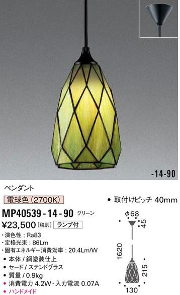 MP40539-14-90 マックスレイ ステンドグラス コード吊ペンダント [LED電球色][グリーン]