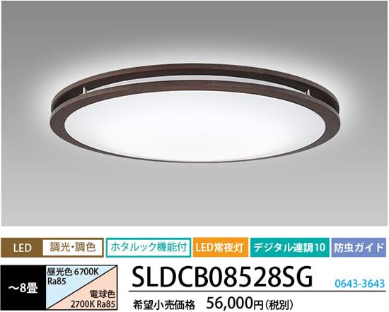 SLDCB08528SG NECライティング アーバンオーク ダークオーク シーリングライト [LED調光・調色][~8畳][ホタルック機能付]
