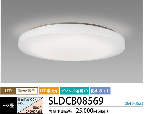 SLDCB08569 NECライティング シンプルデザイン シーリングライト [LED調光・調色][~8畳]