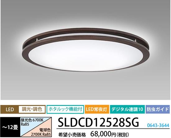 SLDCD12528SG NECライティング アーバンオーク ダークオーク シーリングライト [LED調光・調色][~12畳][ホタルック機能付]