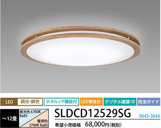 SLDCD12529SG NECライティング アーバンオーク ナチュラルオーク シーリングライト [LED調光・調色][~12畳][ホタルック機能付]
