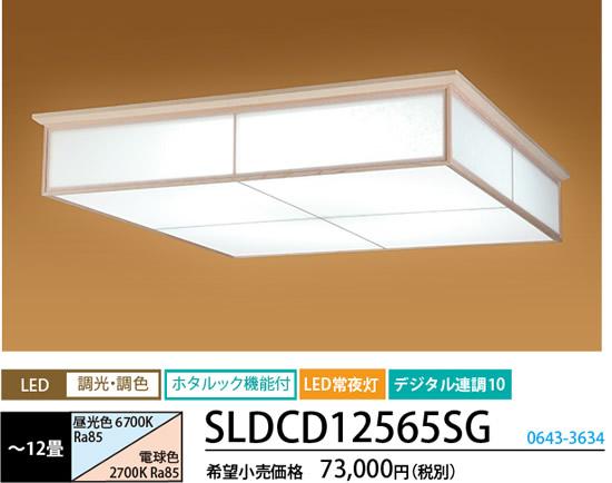 SLDCD12565SG NECライティング 和風 シーリングライト [LED調光・調色][~12畳][角形][ホタルック機能付]