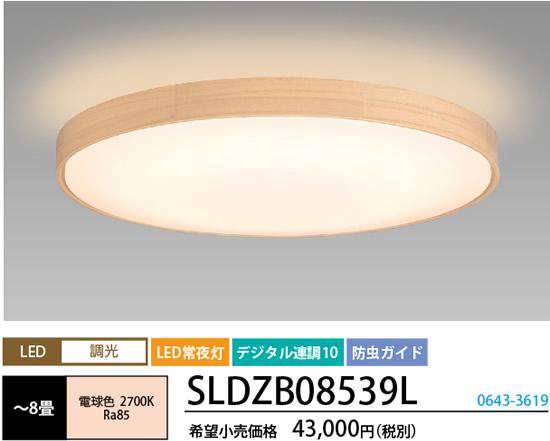 SLDZB08539L NECライティング 木製枠 シーリングライト [LED電球色][~8畳]