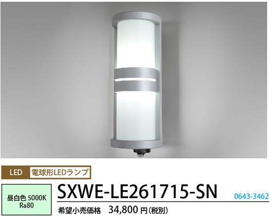 SXWE-LE261715-SN NECライティング 人感・照度センサ付 シルバー アウトドアポーチライト [LED昼白色]