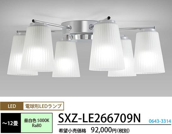 SXZ-LE266709N NECライティング シンプルシリーズ1 直付シャンデリア [LED昼白色][~12畳]