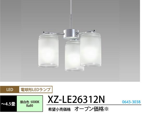XZ-LE26312N NECライティング デュアルクローム コード吊小型シャンデリア [~4.5畳][LED昼白色]