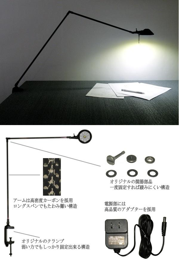 714D ニシオ商会 Pro-Task Lamp 新型LEDプロタスクランプ クランプ型 カーボン2本アーム 5WパワーLED 白色5000K