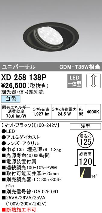 XD258138P オーデリック OPTGEAR オプトギア LED 山形クイックオーダー ダウンライト [LED]