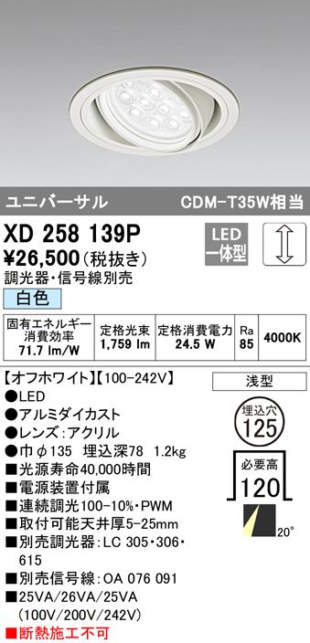 XD258139P オーデリック OPTGEAR オプトギア LED 山形クイックオーダー ダウンライト [LED]