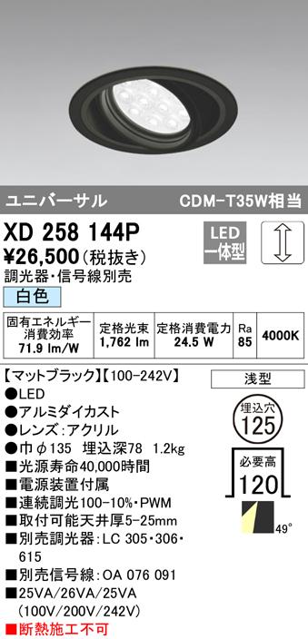 XD258144P オーデリック OPTGEAR オプトギア LED 山形クイックオーダー ダウンライト [LED]