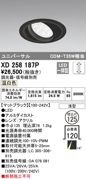 XD258187P オーデリック OPTGEAR オプトギア LED 山形クイックオーダー ダウンライト [LED]