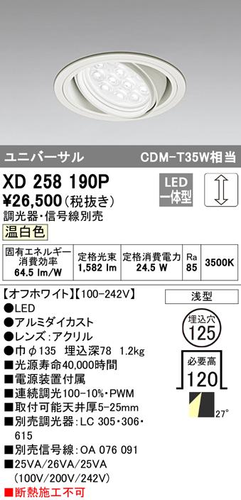 XD258190P オーデリック OPTGEAR オプトギア LED 山形クイックオーダー ダウンライト [LED]