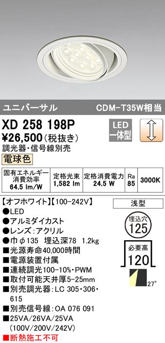 XD258198P オーデリック OPTGEAR オプトギア LED 山形クイックオーダー ダウンライト [LED]