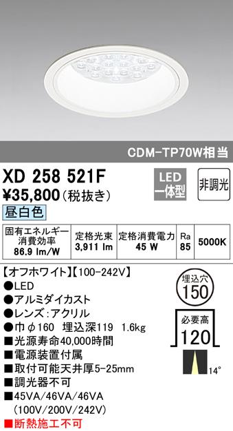 XD258521F オーデリック OPTGEAR オプトギア LED 山形クイックオーダー ダウンライト [LED]