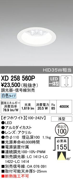 XD258560P オーデリック OPTGEAR オプトギア LED 山形クイックオーダー ダウンライト [LED]