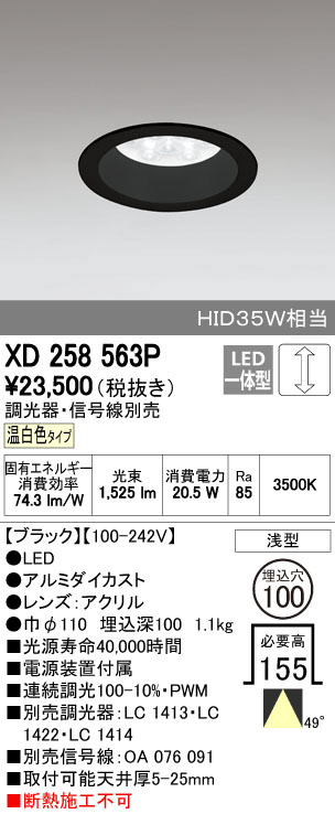 XD258563P オーデリック OPTGEAR オプトギア LED 山形クイックオーダー ダウンライト [LED]