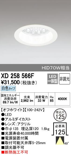 XD258566F オーデリック OPTGEAR オプトギア LED 山形クイックオーダー ダウンライト [LED]