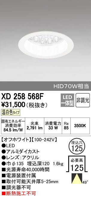 XD258568F オーデリック OPTGEAR オプトギア LED 山形クイックオーダー ダウンライト [LED]