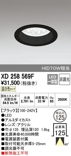 XD258569F オーデリック OPTGEAR オプトギア LED 山形クイックオーダー ダウンライト [LED]