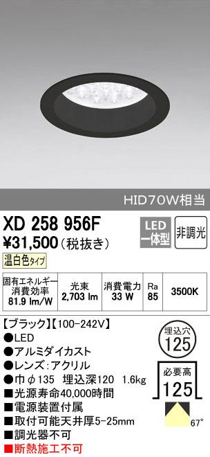 XD258956F オーデリック OPTGEAR オプトギア LED 山形クイックオーダー ダウンライト [LED]