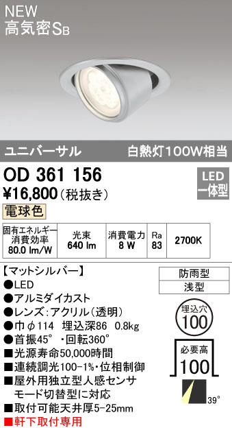 OD361156 オーデリック センサ連動対応タイプ ユニバーサル アウトドアダウンライト [LED電球色][マットシルバー]