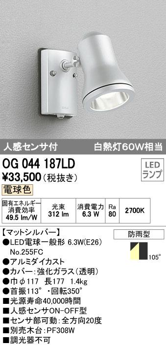 OG044187LD オーデリック 人感センサ付 アウトドスポットライト [LED電球色][マットシルバー]