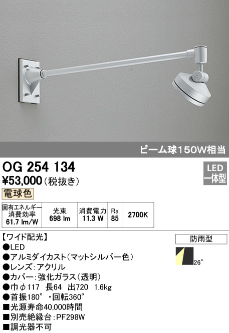 OG254134 オーデリック アウトドアロングアームスポットライト [LED電球色][マットシルバー]